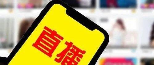 网红直播带货90亿,应该咋缴税?税务总局最新答复!
