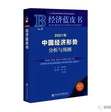 2021年《经济蓝皮书》:完善灵活就业和新业态就业支持体系