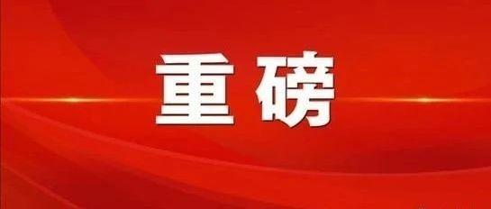 """两部门规范社区团购!要求互联网平台企业要严格遵守""""九个不得"""""""